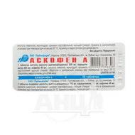 Аскофен Л таблетки блістер №10