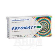 Єврофаст капсули м'які желатинові 200 мг блістер №10