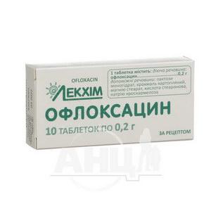 Офлоксацин таблетки 0,2 г блістер №10