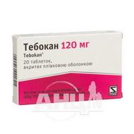 Тебокан 120 мг таблетки вкриті плівковою оболонкою блістер №20