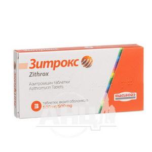 Зитрокс таблетки вкриті оболонкою 500 мг №3