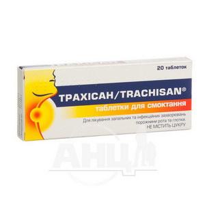 Трахісан таблетки для розсмоктування блістер №20