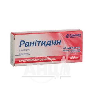 Ранітидин таблетки вкриті оболонкою 150 мг №10