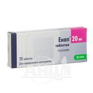 Энап таблетки 20 мг блистер №20