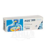 АЦЦ 200 таблетки шипучі 200 мг №20