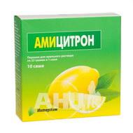 Аміцитрон порошок для орального розчину саше 23 г №10