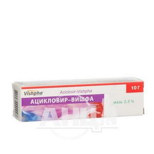 Ацикловір-Вішфа мазь 2,5 % туба 10 г №1