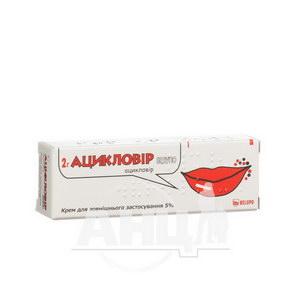 Ацикловір Белупо крем для зовнішнього застосування 5 % туба 2 г