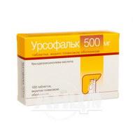 Урсофальк таблетки покрытые пленочной оболочкой 500 мг блистер №100