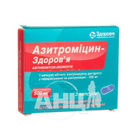 Азитроміцин-Здоров'я капсули 500 мг блістер №3