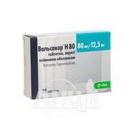 Вальсакор H 80 таблетки вкриті плівковою оболонкою 80 мг + 12,5 мг блістер №28