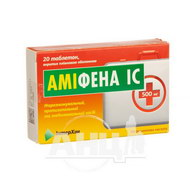 Амифена ІС таблетки покрытые пленочной оболочкой 500 мг блистер №20