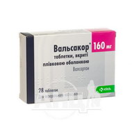 Вальсакор таблетки покрытые пленочной оболочкой 160 мг №28