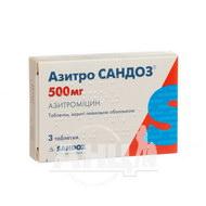 Азитро Сандоз таблетки вкриті плівковою оболонкою 500 мг блістер №3
