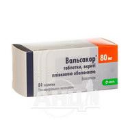 Вальсакор таблетки покрытые пленочной оболочкой 80 мг №84