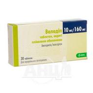 Валодіп таблетки вкриті плівковою оболонкою 10 мг + 160 мг блістер №30