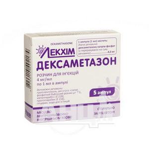 Дексаметазон раствор для инъекций 0,4% ампула 1 мл №5