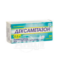 Дексаметазон таблетки 0,5 мг банка №50
