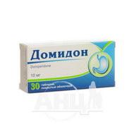 Домідон таблетки вкриті оболонкою 10 мг №30