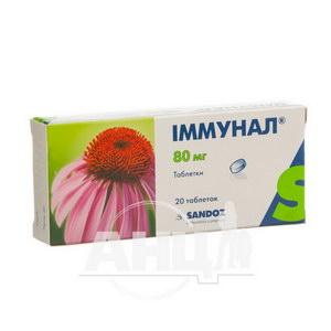 Іммунал таблетки 80 мг блістер №20
