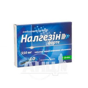 Налгезін форте таблетки вкриті плівковою оболонкою 550 мг №10