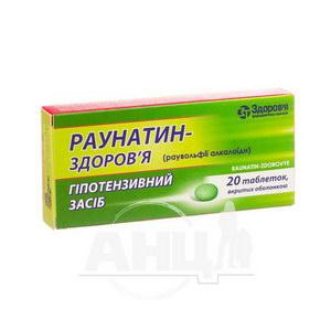 Раунатин-Здоров'я таблетки вкриті оболонкою 2 мг блістер №20