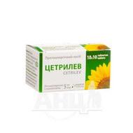 Цетрилев таблетки вкриті плівковою оболонкою 5 мг блістер №100