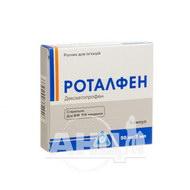 Роталфен розчин для ін'єкцій 50 мг/2 мл ампула 2 мл №5
