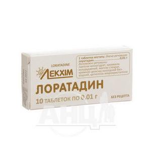 Лоратадин таблетки 0,01 г блістер №10
