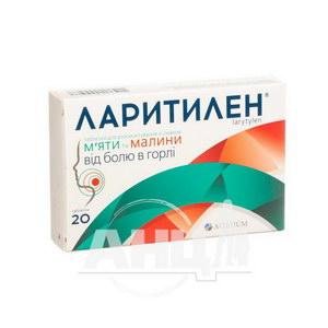 Ларитилен таблетки для розсмоктування блістер зі смаком м'яти і малини №20