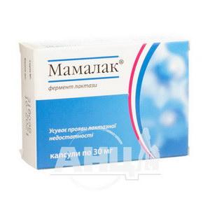 Мамалак капсули 30 мг №30