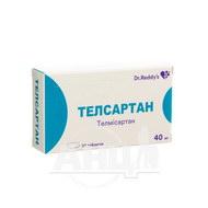 Телсартан таблетки 40 мг блістер №30