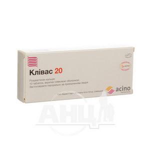 Клівас 20 таблетки вкриті плівковою оболонкою 20 мг блістер №10