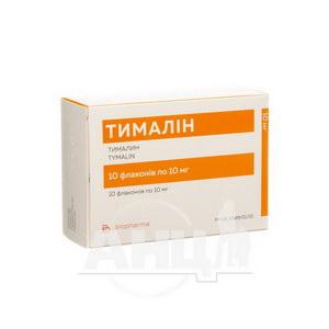 Тималін ліофілізований порошок для розчину для ін'єкцій 10 мг ампула №10