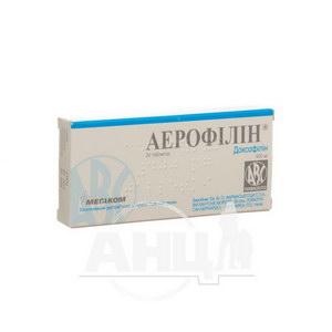 Аерофілін таблетки 400 мг №20