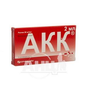 Акк (амiнокапронова кислота) розчин 50 мг/мл контейнер 2 мл №10