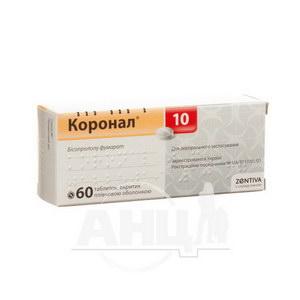 Коронал 10 таблетки вкриті плівковою оболонкою 10 мг блістер №60