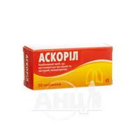 Аскоріл таблетки №50
