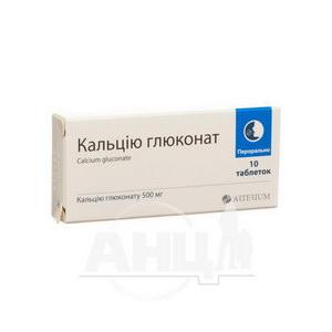 Кальцію глюконат таблетки 500 мг блістер №10