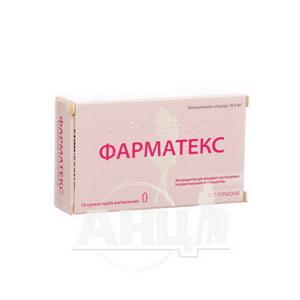 Фарматекс супозиторії вагінальні 18,9 мг №10