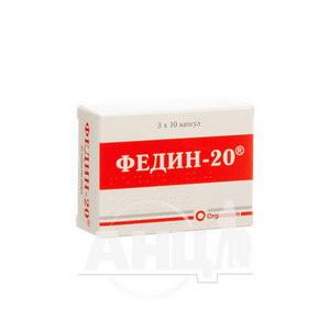 Федин-20 капсули 20 мг №30