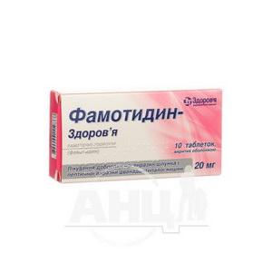 Фамотидин-Здоров'я таблетки вкриті оболонкою 20 мг банка №10
