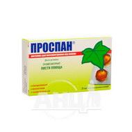 Проспан пастилки для рассасывания от кашля 26 мг блистер №20