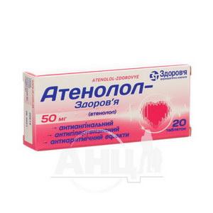 Атенолол-Здоров'я таблетки 50 мг блістер №20