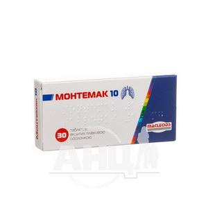 Монтемак 10 таблетки вкриті плівковою оболонкою 10 мг блістер №30