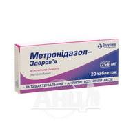 Метронідазол-Здоров'я таблетки 250 мг блістер №20
