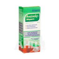 Ангилекс-Здоровье спрей для ротовой полости флакон 50 мл