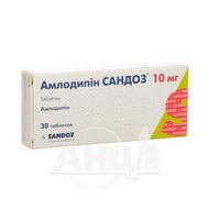 Амлодипин Сандоз таблетки 10 мг №30