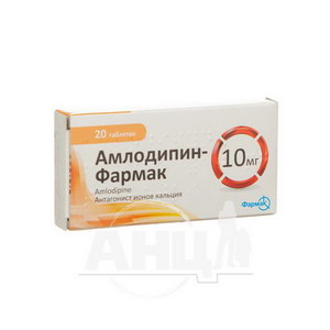 Амлодипін-Фармак таблетки 10 мг блістер №20