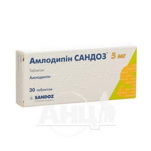 Амлодипін Сандоз таблетки 5 мг блістер №30